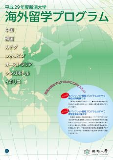 h29ryugaku_program_pamphlet