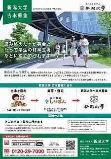 新潟大学古本募金チラシ