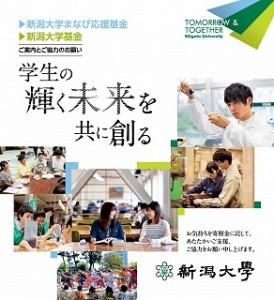 新潟大学基金・新潟大学まなび応援基金パンフレット