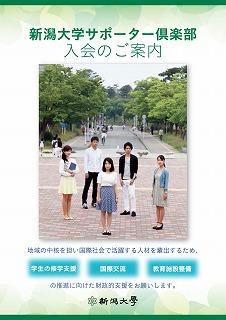 新潟大学サポーター倶楽部パンフレット