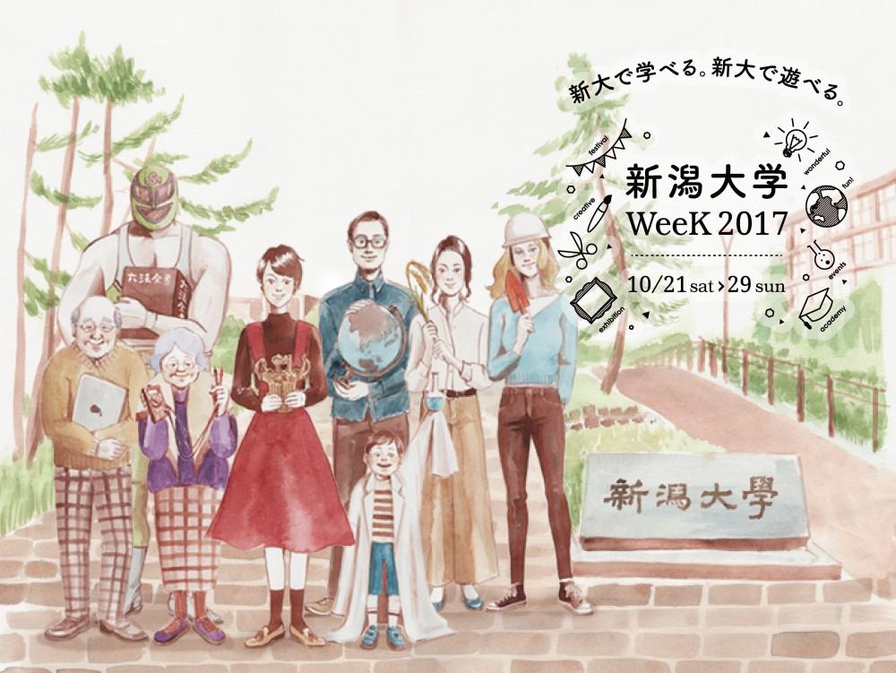 week2017_mv