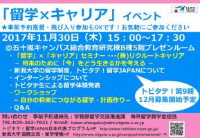 2017.11留学×キャリアFB掲載用