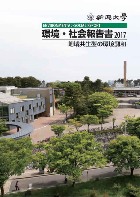 kannkyosyakaihoukokusyo2017_hyoshi