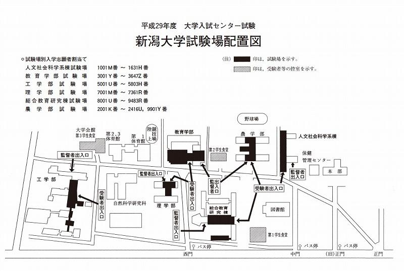 新潟大学センター試験の試験場配置図