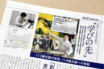 新潟大学での学びから社会に羽ばたいた卒業生を紹介する「学びの先」
