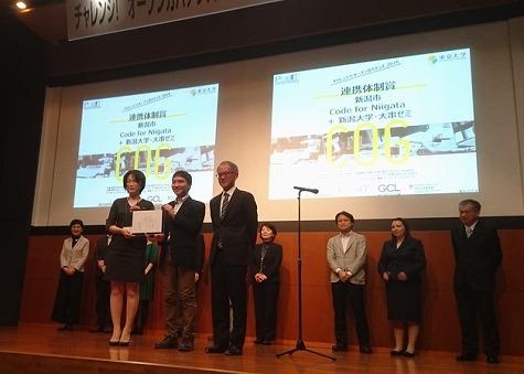 表彰式の様子(新潟市地域・魅力創造部とCode for Niigataが出席)
