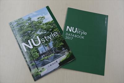 NUstyle2017とNUstyleデータブック2017