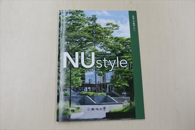 新潟大学概要2017