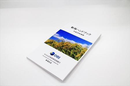 新潟ハンドブック 平成29年度版表紙