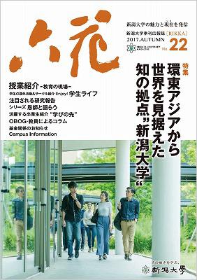 六花22号表紙