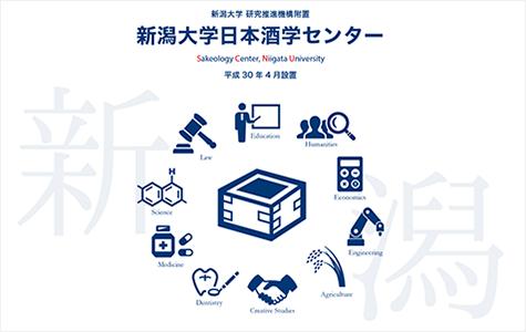 新潟大学日本酒学研究センター
