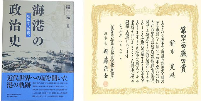 稲吉准教授の著書『海港の政治史』。2015年、後藤・安田記念東京都市研究所「藤田賞」を受賞した
