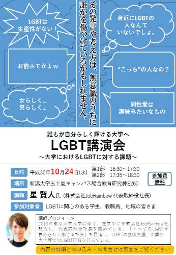 LGBT講演会~大学におけるLGBTに対する課題