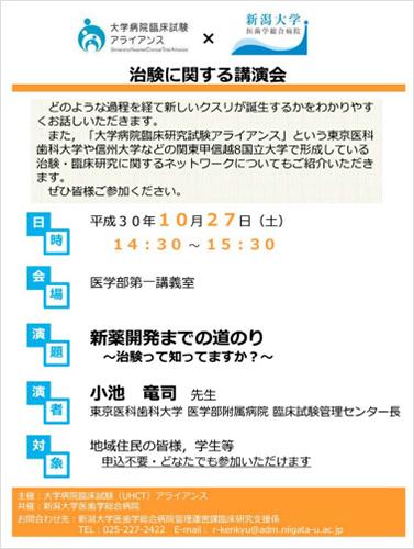 【医歯学祭関連】 小池竜司先生講演会「新薬開発までの道のり~治験って知っていますか?~」