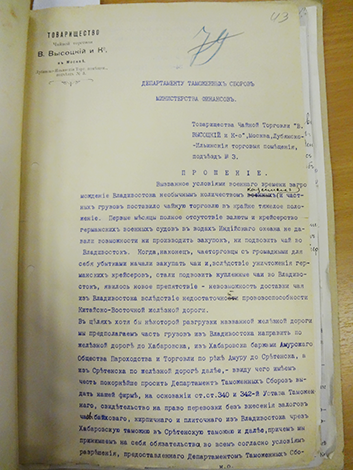 ロシアの文書館で写した史料の一例。電子化されたものやマイクロフィルム形式のものなど様々な一次史料がある