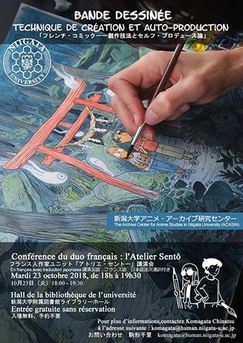 フランス人作家ユニット「アトリエ・セントー」講演会 「フレンチ・コミックーー創作技法とセルフ・プロデュース論」