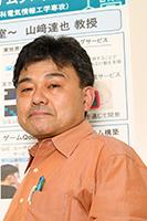ビッグデータアクティベーション研究センター(コア・ステーション) 山﨑 達也 教授