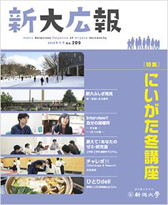 2018年冬号表紙