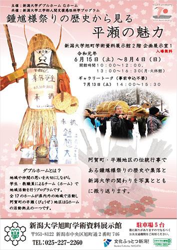 企画展「鍾馗様祭りの歴史からみる平瀬の魅力」