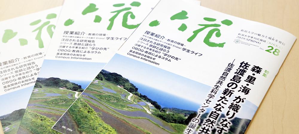 季刊広報誌「六花」28号