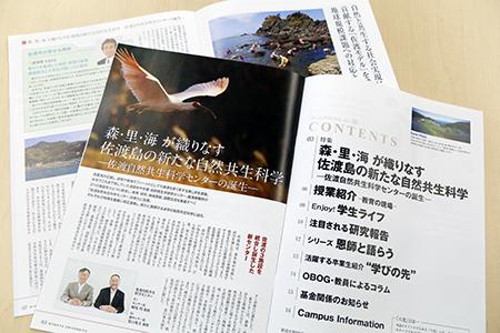 季刊広報誌「六花」28号の特集