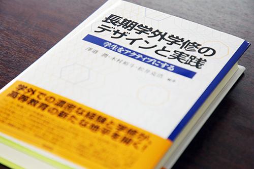 「長期学外学修のデザインと実践-学生をアクティブにする-」書籍表紙
