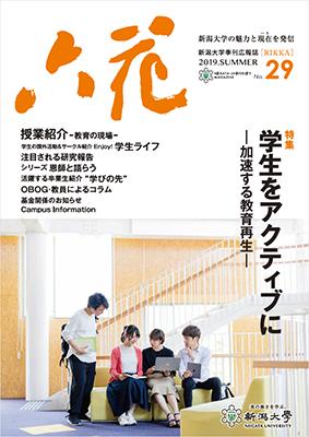 六花29号表紙
