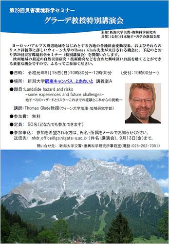 第29回災害環境科学セミナー グラーデ教授特別講演会チラシ