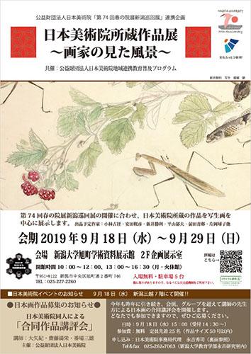 企画展「日本美術院所蔵作品展~画家の見た風景~」
