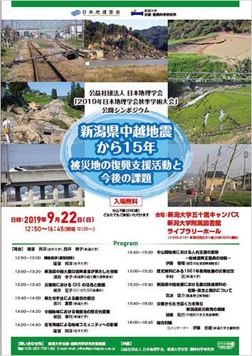 公開シンポジウム「新潟県中越地震から15年‐被 災地の復興支援活動と今後の課題‐」チラシ
