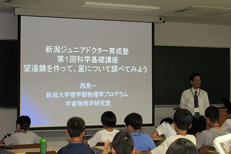 第1回目の科学基礎講座(物理)「望遠鏡を作って,星について調べてみよう!」