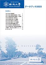 データブック2020