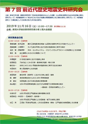 第7回前近代歴史地震史料研究会