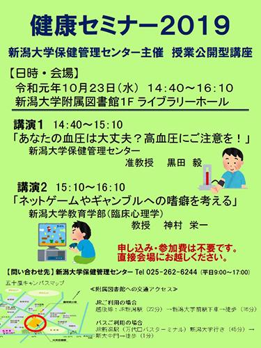 健康セミナー2019