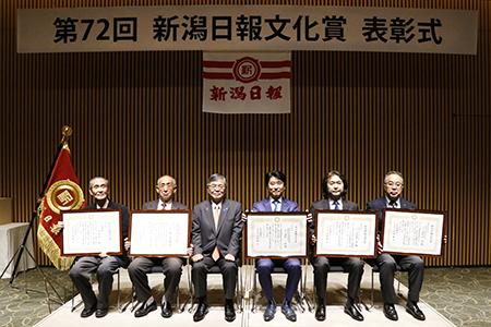 第72回新潟日報文化賞