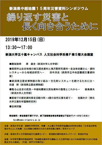 新潟県中越地震15周年災害資料シンポジウム「繰り返す災害と長く向き合うために」