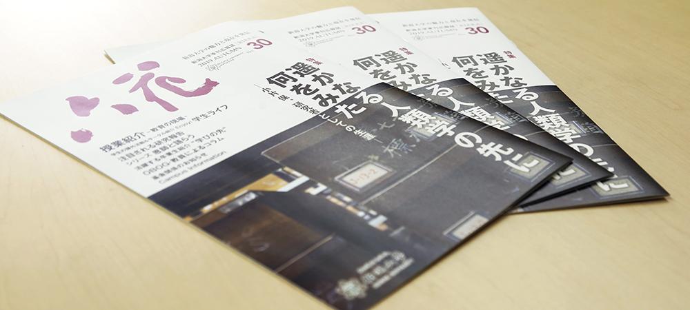 季刊広報誌「六花」30号