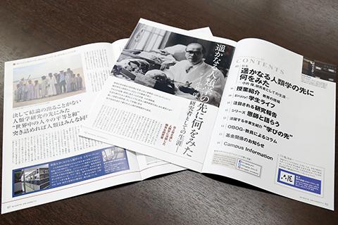 季刊広報誌「六花」30号の特集