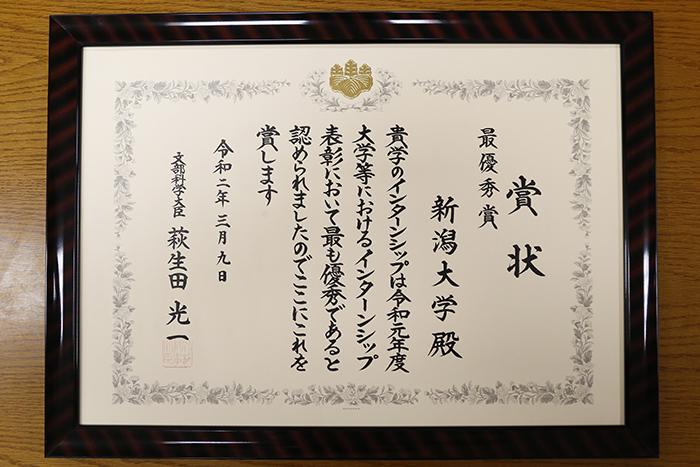 創生学部が文部科学省の「大学等におけるインターンシップ表彰」で「最優秀賞」を受賞