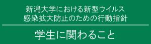 新潟大学における新型ウイルス感染拡大防止のための行動指針(学生に関わること)