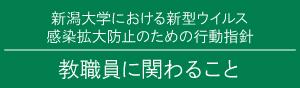 新潟大学における新型ウイルス感染拡大防止のための行動指針(教職員に関わること)
