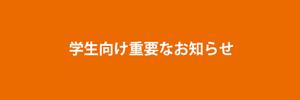 学生向け重要なお知らせ(新型コロナウイルス感染症対策関係)