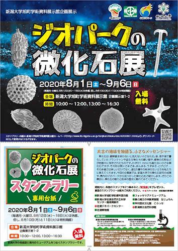 ジオパークの微化石展チラシ