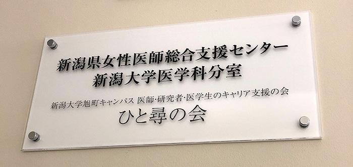 新潟大学医学科分室の銘板