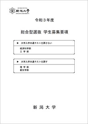 令和3年度総合型選抜学生募集要項(経済科学部,理学部,工学部,創生学部)