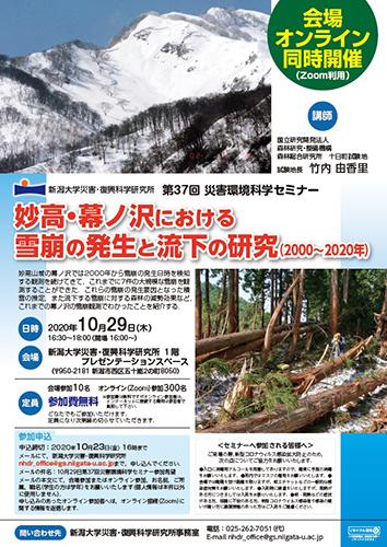 第37回災害環境科学セミナー「妙高・幕ノ沢における雪崩の発生と流下の研究(2000~2020年)