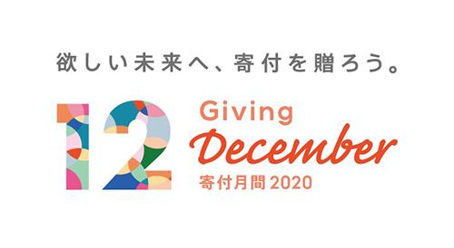 寄付月間2020ロゴ