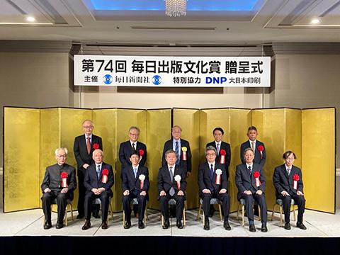 第74回毎日出版文化賞の受賞者ら(前列右から2番目が大熊名誉教授)