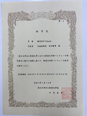 称号記の写真