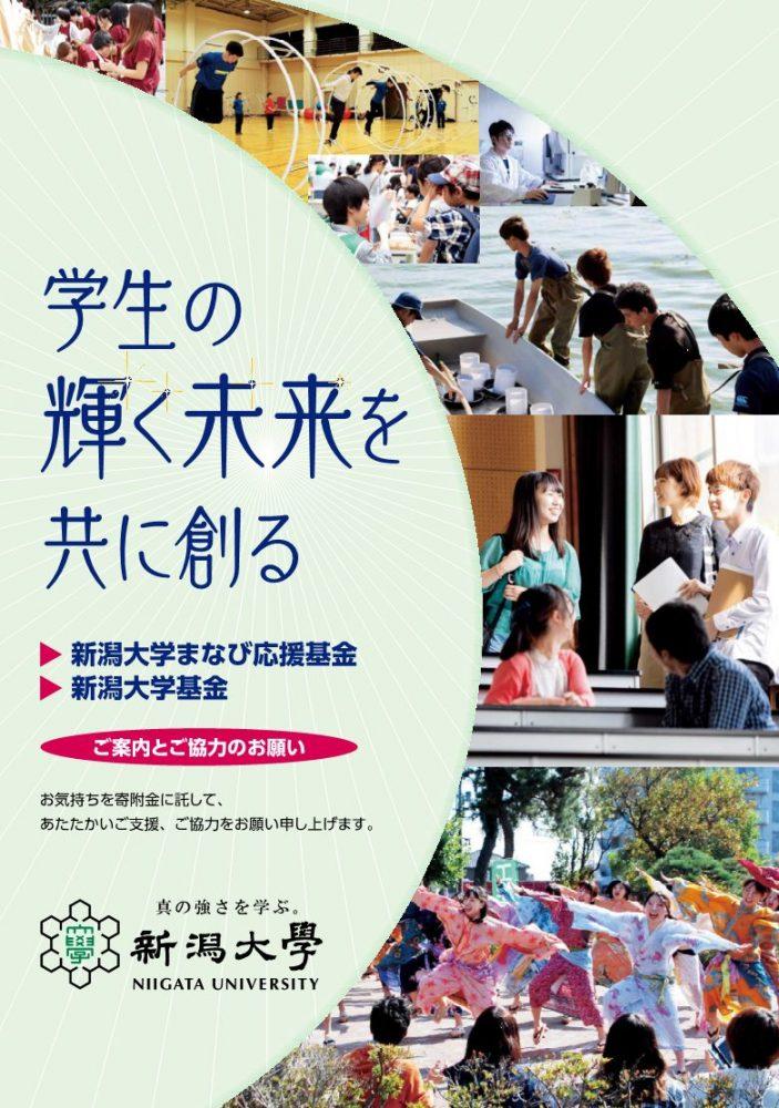 新潟大学基金パンフレット